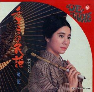 江利チエミ - チエミの民謡 デラックス 第二集 - SKD18