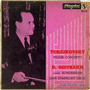 ダヴィド・オイストラッフ - チャイコフスキー:ヴァイオリン協奏曲ニ長調作品35 - PLV-9