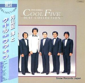内山田洋とクール・ファイブ - ベスト・コレクション - RHL-8393