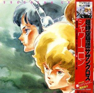 超時空騎団サザンクロス - シャワー・コロン - ANL-1029