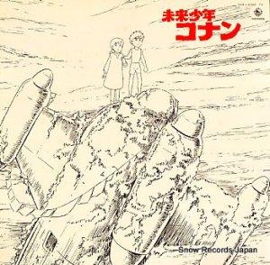 池辺晋一郎 - 未来少年コナン - SKM(H)2326-7M