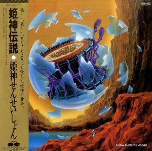 姫神せんせいしょん - 姫神伝説 - C28R0115