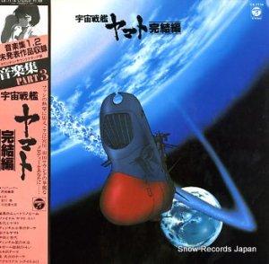 宇宙戦艦ヤマト - 完結編 音楽集 パート-3 - CX-7114