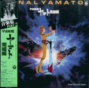宇宙戦艦ヤマト - 完結編・音楽集パート-2 - CX-7095