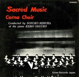 コルナ・コワイヤ(つのぶえ合唱団) - 聖歌 - A-1238