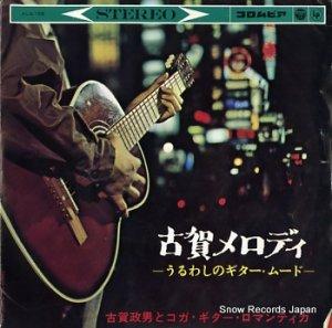 古賀政男 - 古賀メロディ うるわしのギター・ムード - ALS-155