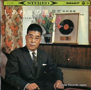 宮田東峰 - しあわせの風(上) - ALS-258