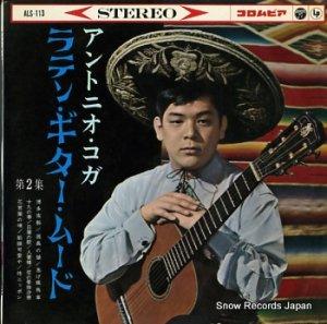 アントニオ古賀 - ラテン・ギター・ムード 第2集(上) - ALS-113