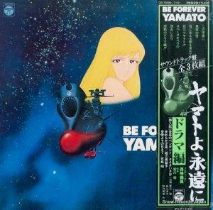 宇宙戦艦ヤマト - ヤマトよ永遠に・ドラマ編 - CB-7099-7101