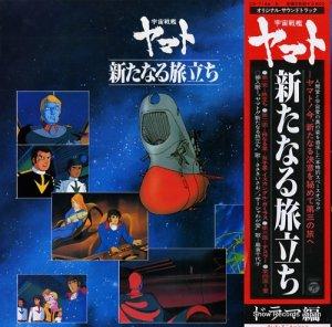 宇宙戦艦ヤマト - 新たなる旅立ち ドラマ編 - CS-7144-5