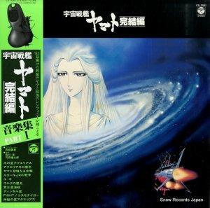 宇宙戦艦ヤマト - 完結編/音楽集パート・1 - CX-7081