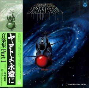 宇宙戦艦ヤマト - ヤマトよ永遠に・音楽集パート1 - CQ-7051