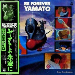 宇宙戦艦ヤマト - ヤマトよ永遠に/音楽集・パート2 - CQ-7052