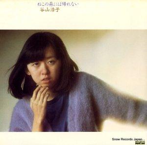 谷山浩子 - ねこの森には帰れない - VF-9011