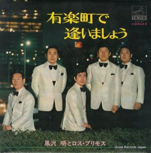 黒沢明とロス・プリモス - 有楽町で逢いましょう - SJX-41