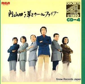 内山田洋とクール・ファイブ - 悲恋 - R4J-7009