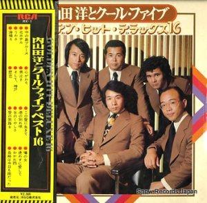 内山田洋とクール・ファイブ - ゴールデン・ヒット・デラックス16 - RX-1