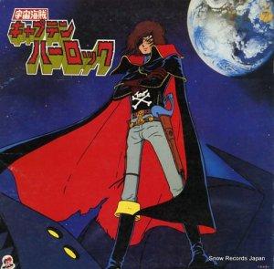 宇宙海賊キャプテンハーロック - 主題歌/挿入歌集 - CS-7070