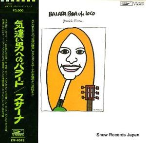 グラシェラ・スサーナ - 気違い男へのバラード - ETP-9092