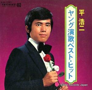 平浩二 - ヤング演歌ベスト・ヒット - SL-56