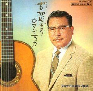 古賀政男 - デラックス・古賀ギター・ロマンティカ - ALS-5060