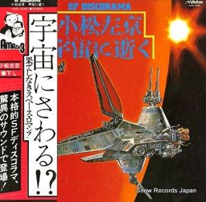 小松左京 - 宇宙に逝く - KVX-1042