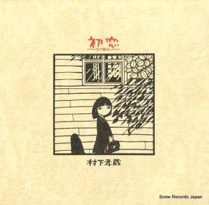 村下孝蔵 - 初恋〜浅き夢みし - 28AH1529