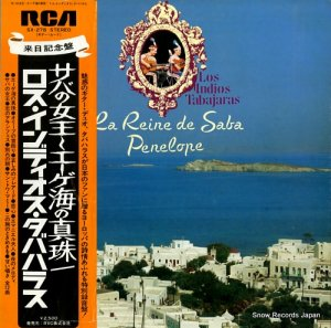 ロス・インディオス・タバハラス - サバの女王〜エーゲ海の真珠 - SX-278