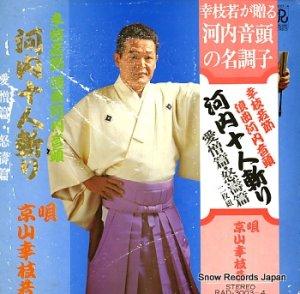 京山幸枝若 - 河内十人斬り - RAD-3003-4