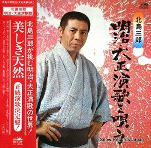 北島三郎 - 明治・大正演歌を唄う - GW-6129