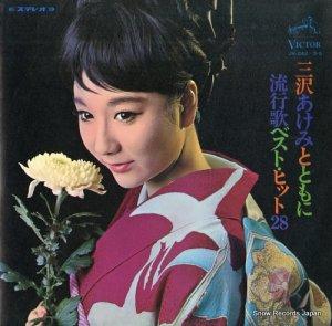 三沢あけみ - 流行歌ベスト・ヒット28 - JV-242-3-S