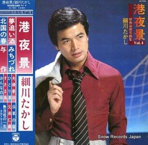 細川たかし - 港夜景 昭和演歌名曲集 vol.4 - AX-7201