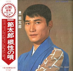 一節太郎 - 根性の唄 - LW-5169