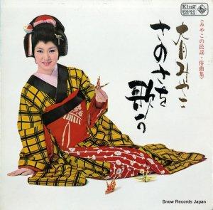 大月みやこ - さのさを歌う(みやこの民謡・俗曲集) - SKK418