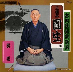 三遊亭圓生 - 妾馬 - SJV-6557