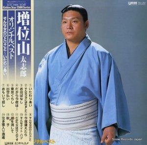 増位山太志郎 - オリジナルベスト - GU-32