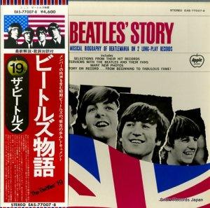 ザ・ビートルズ - ビートルズ物語 - EAS-77007.8
