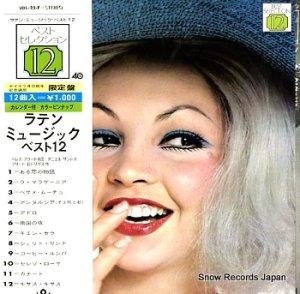 ペレス・プラード - ラテン・ミュージック・ベスト12  - UDL-23-F