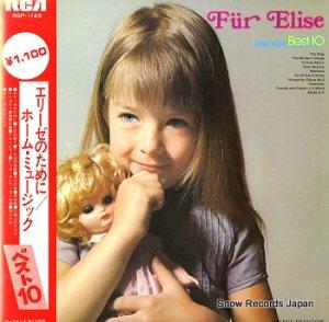ミレーヌ・フランソワ - エリーゼのために / ホーム・ミュージックベスト10 - RGP-1143