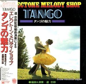 道志郎 - タンゴの魅力 - 18AG180
