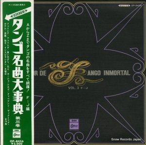 V/A - タンゴ名曲大事典 第3巻 - OP-8456