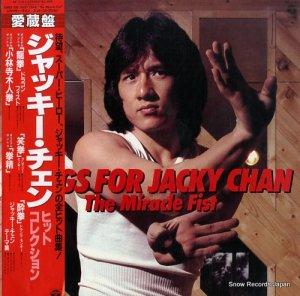 ジャッキー・チェン - ヒット・コレクション - AF-7157