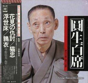 三遊亭圓生 - 圓生百席 第九十二席〜第九十五席 - 60AG554-556