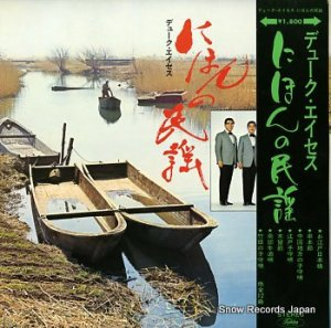 デューク・エイセス - 日本の民謡 - TP-8126