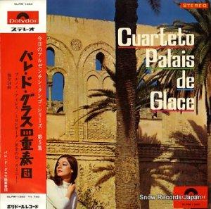 パレ・ド・グラス四重奏団 - 今日のアルゼンチン・タンゴ・シリーズ 第5集 - SLPM-1360