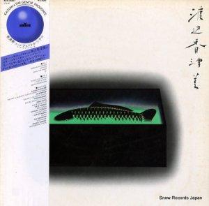 渡辺香津美 - マーメイド・ブールヴァード - ALR-6001