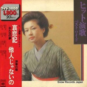 クリスタル・サウンズ - ヒット演歌・ベスト・ワイド - SOLI37