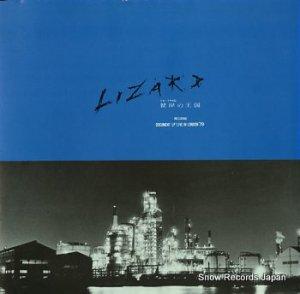 リザード - 彼岸の王国 - TGB-022