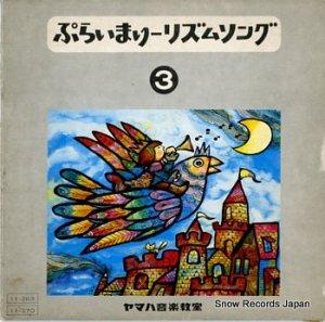 ぷらいまりーリズムソング3 - テーマとへんそう1 - M-11270