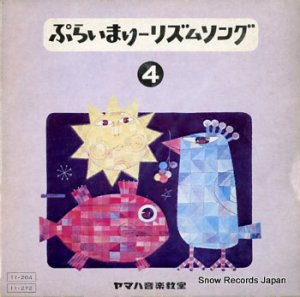 ぷらいまりーリズムソング4 - テーマとへんそう2 - M-11272